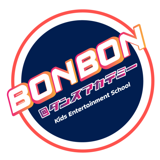 ボンボン@ダンスアカデミー